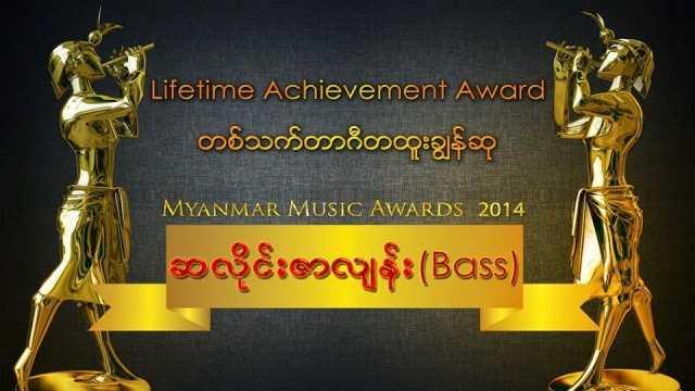 "Salai Za Lian in ""The highest 2014 Myanmar Music Award"" hong ngah pahtawina"