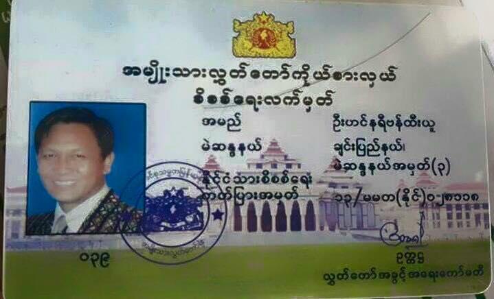 Kawlgam Vice President Kikipsak Khinta