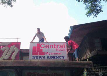 "Kawlpi ah ""Central News Myanmar"" cih News Agency thak kiphuan"