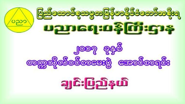 Tedim Myo vs Hakha City 2016 – 2017 Tansawm Aung Etkakna