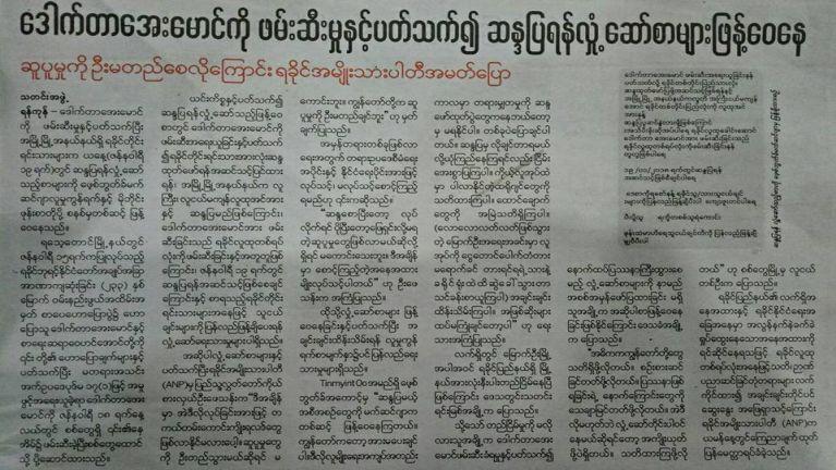 Tuni Zangkong Khuahun: Rakhine makai Dr Aye Maung vai