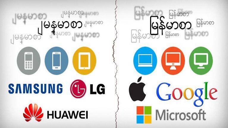 Myanmar kumpizum te ah Kawllai gelhnading in Unicode bek kizang tading